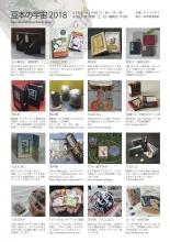 豆本チラシ/表1-PR