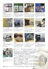 豆本チラシ/裏1-PR