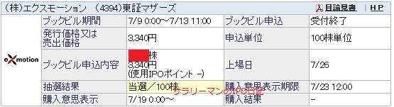 エクスモーション_SBI証券