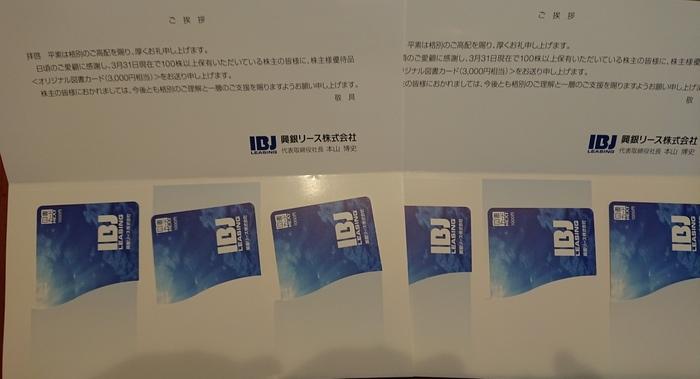 興銀リース20180301