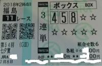 2018七夕賞的256万