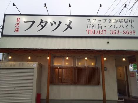 フタツメ貝沢店