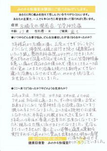 岐阜/美濃加茂市の整体院【みのかも快福堂】