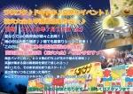 甲浦お泊まり会POP (1280x905)