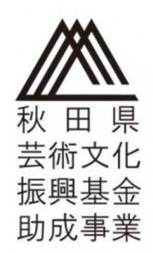 秋田県芸術文化振興基金