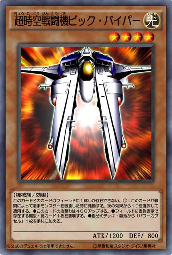 オリカ「超時空戦闘機ビック・バイパー」