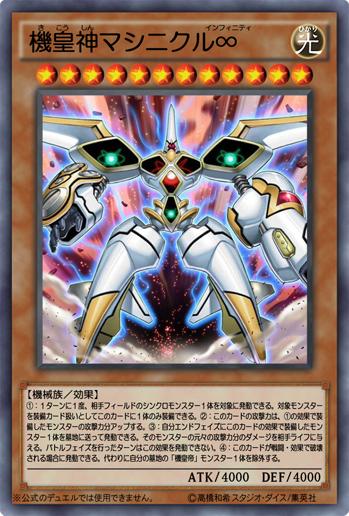 オリカ「機皇神マシニクル∞」