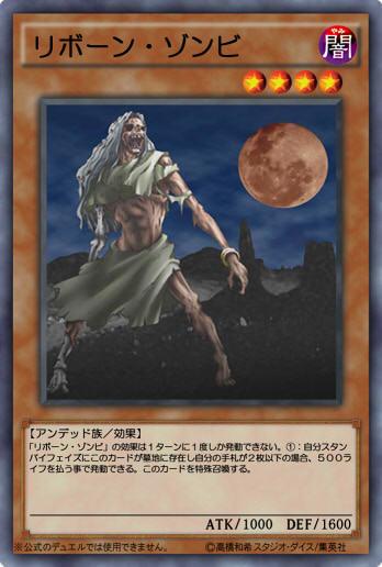 オリカ「リボーン・ゾンビ(アニメ)」