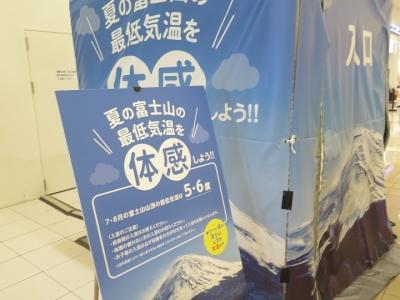 富士山頂上の気温体感