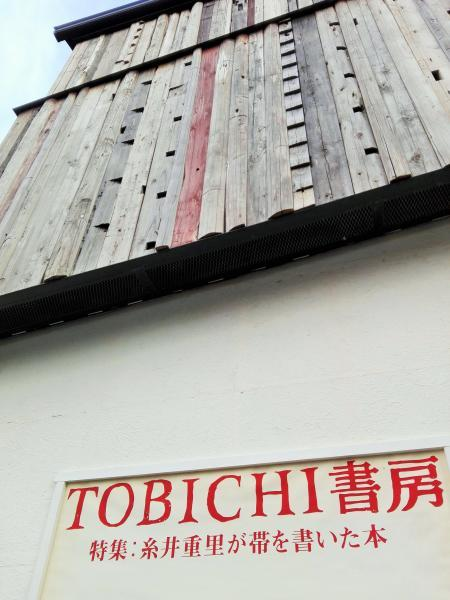 2018 東京 TOBICHI
