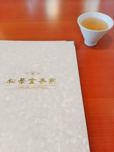 4.5 松華堂茶寮