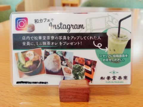 4.5 松華堂茶寮5