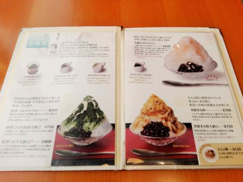 4.28 松華堂茶寮