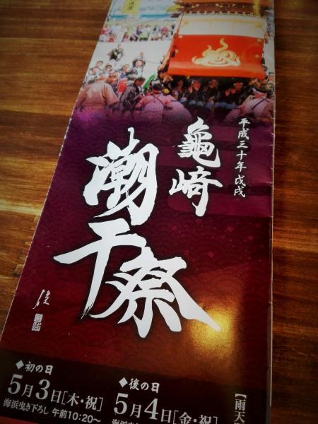 2018 潮干祭7