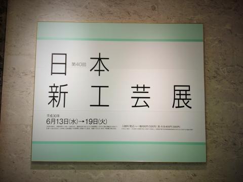 6.14 日本新工芸展