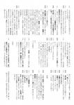 タ 高砂詞章-2