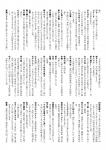 タ 高砂詞章-3