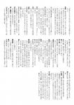 タ 高砂詞章-4