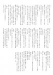 フ 富士太鼓詞章-3