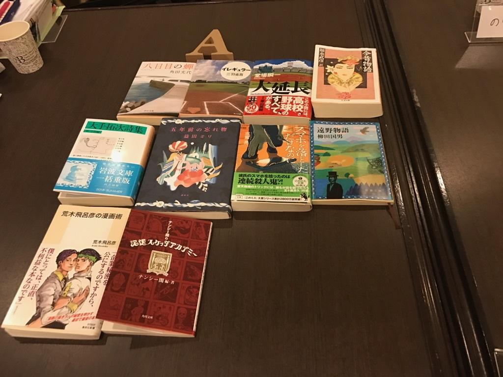 8月紹介本A