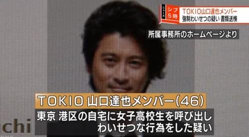 【競馬板】TOKIO 山口達也メンバー 強制わいせつ容疑で書類送検