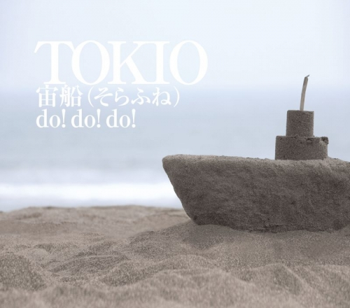 【競馬板】TOKIOの曲で1番好きな曲