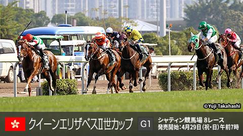 【香港競馬予想】オーデマピゲクイーンエリザベスⅡ世カップ(GⅠ)