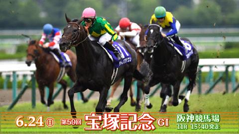 【G1レース展望】第59回 宝塚記念(GⅠ)