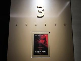 3番スクリーン