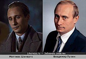 プーチンに似ているマティアス・スーナールツ