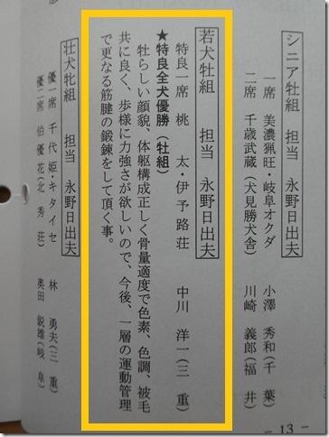 20180804ケネルガゼット226-07