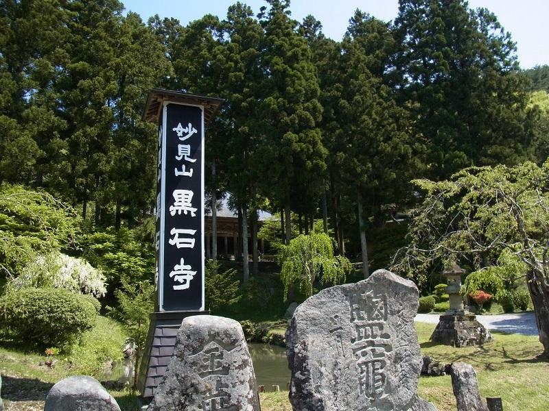 現在の黒石寺の景観~昭和40年代写真と同じ場所を撮影