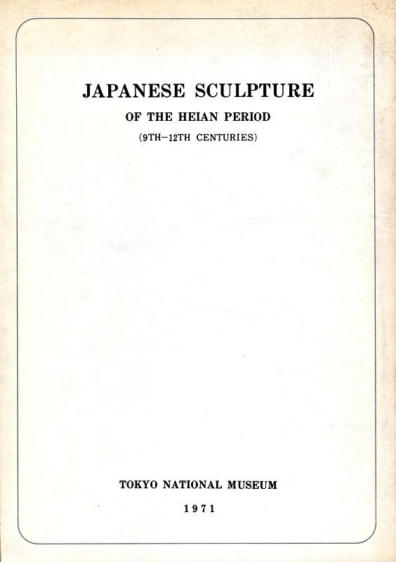 昭和46年秋に開催された「平安彫刻展」図録