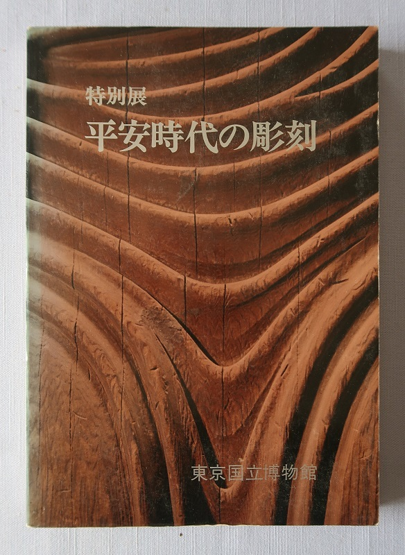 「平安彫刻展」図録
