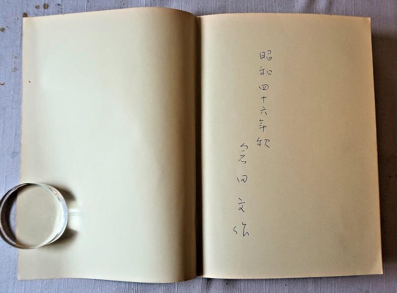 「平安彫刻展」図録にいただいた倉田文作氏のサイン