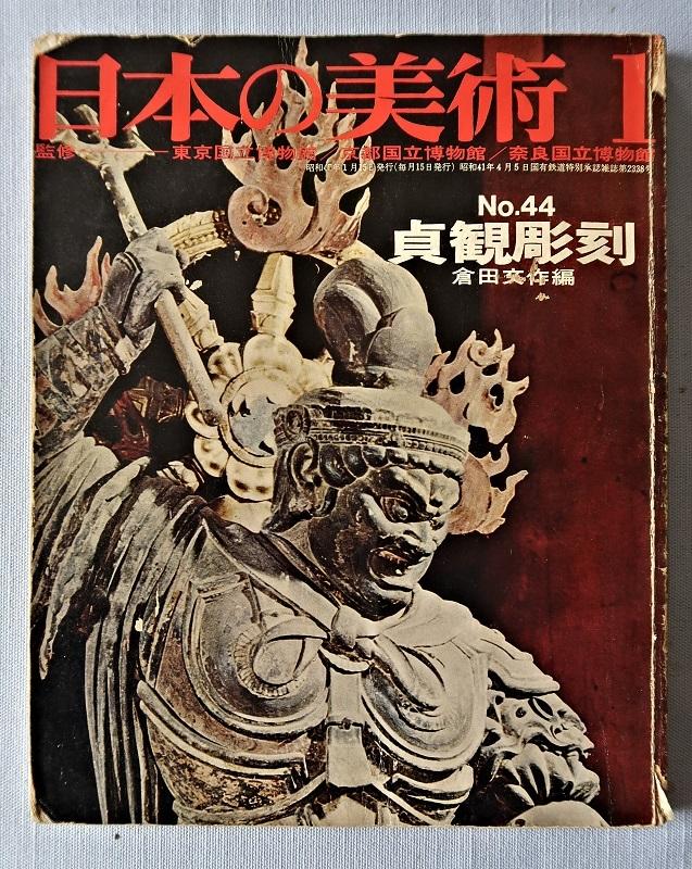 倉田文作著「日本の美術~貞観彫刻」至文堂刊
