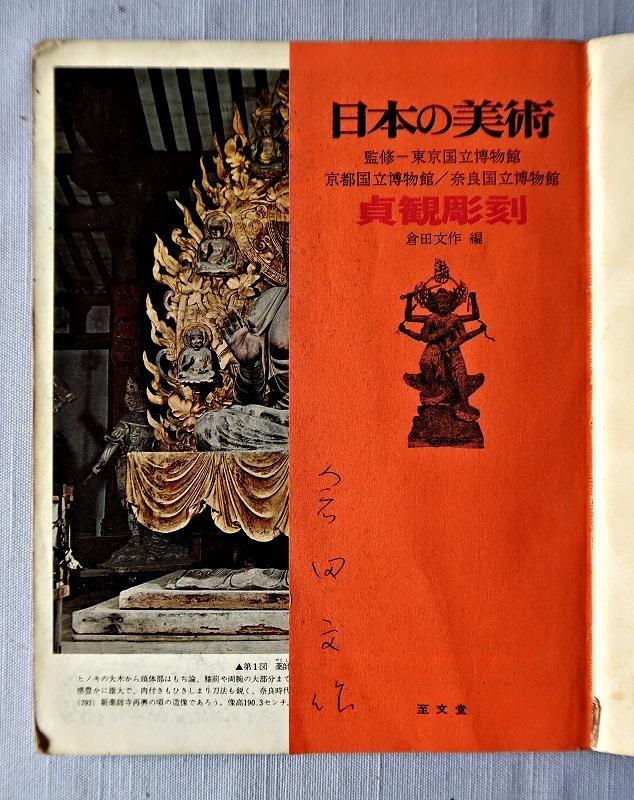 「貞観彫刻」にいただいた倉田文作氏のサイン