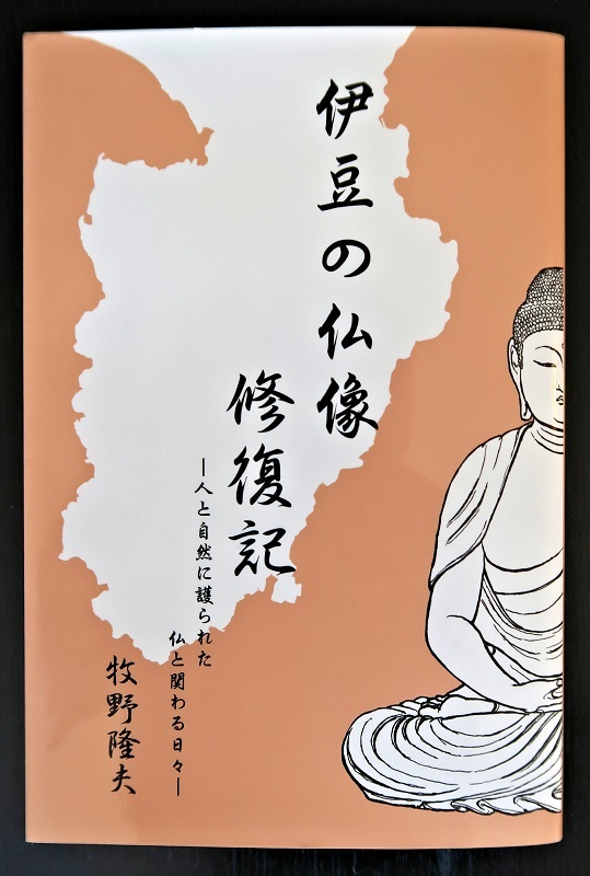 牧野隆夫著「伊豆の仏像修復記」