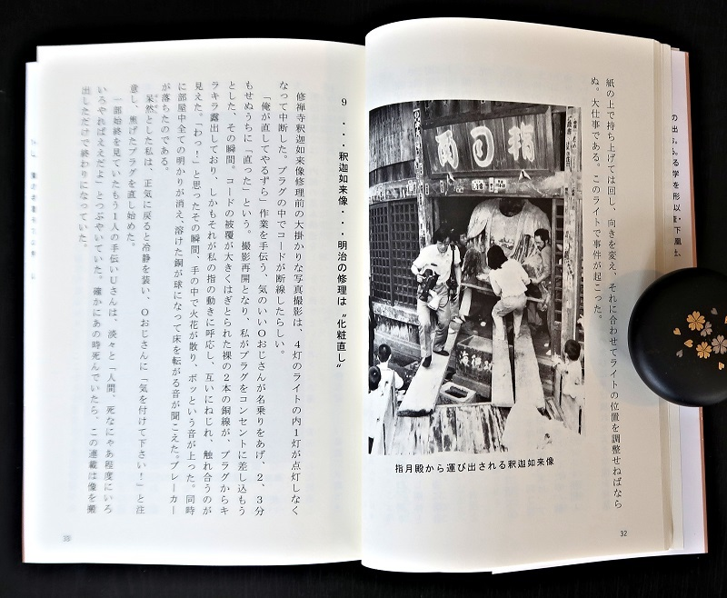 「伊豆の仏像修復記」内容