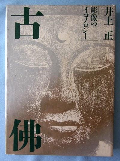 井上正著「古仏」(法蔵館刊)