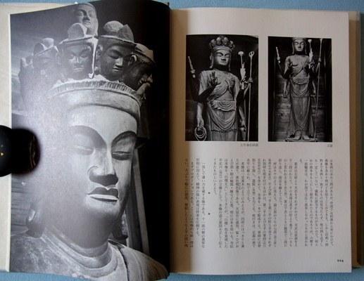 井上正著「古仏」に採り上げられている観菩提寺・十一面観音像