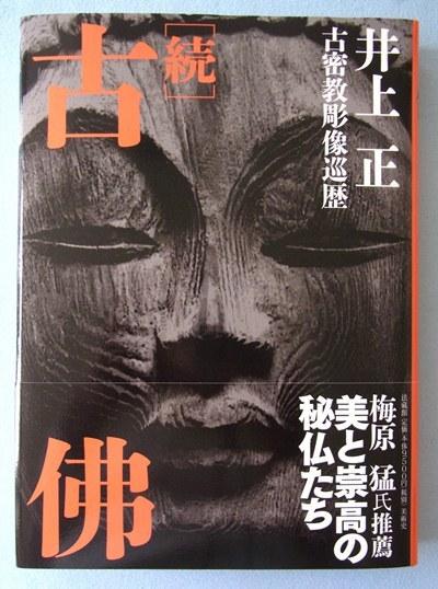 井上正著「続 古仏」(法蔵館刊)