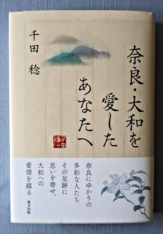 千田稔著「奈良・大和を愛したあなたへ」