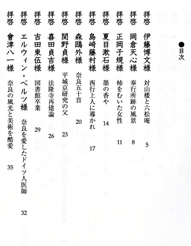 「奈良・大和を愛したあなたへ」目次1