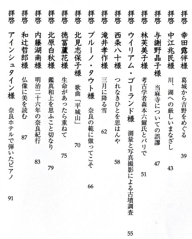 「奈良・大和を愛したあなたへ」目次2