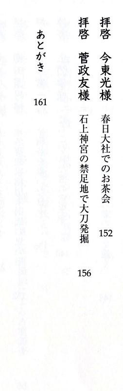 「奈良・大和を愛したあなたへ」目次4