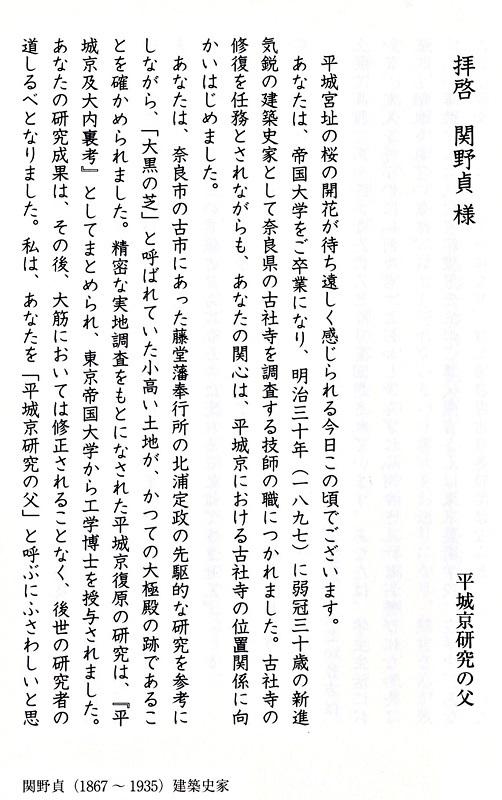 「奈良・大和を愛したあなたへ」~関野貞ページ