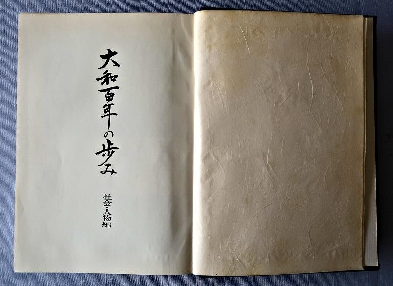 「大和百年の歩み 社会人物編」