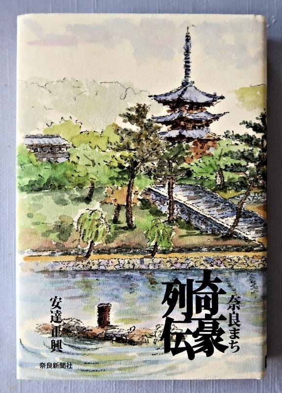 「奈良まち 奇豪列伝」