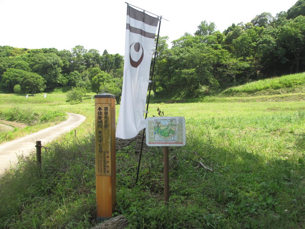 本佐倉城 001-1